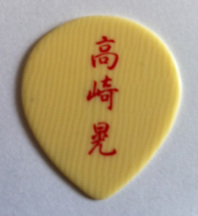 tinas picks pick plectrum collection akira takasaki kami loudness